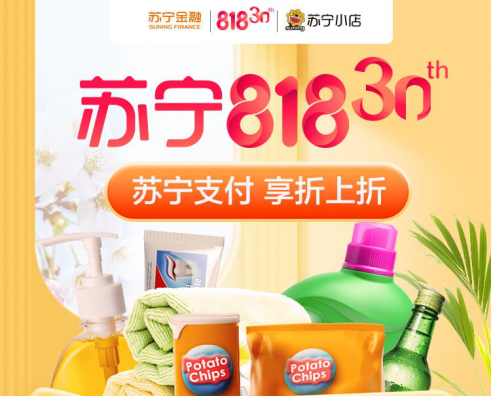 818苏宁支付联合苏宁小店送福利:笔笔立减 优惠多多