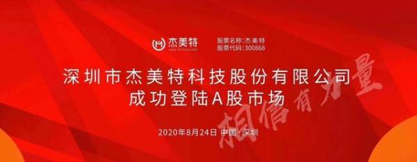 """致敬深圳40周年:杰美特""""决色""""创新创业正当时"""