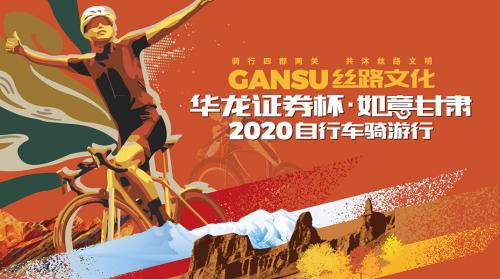 体育旅游携手金融行业,华龙证券冠名2020如意甘肃·自行车骑游行