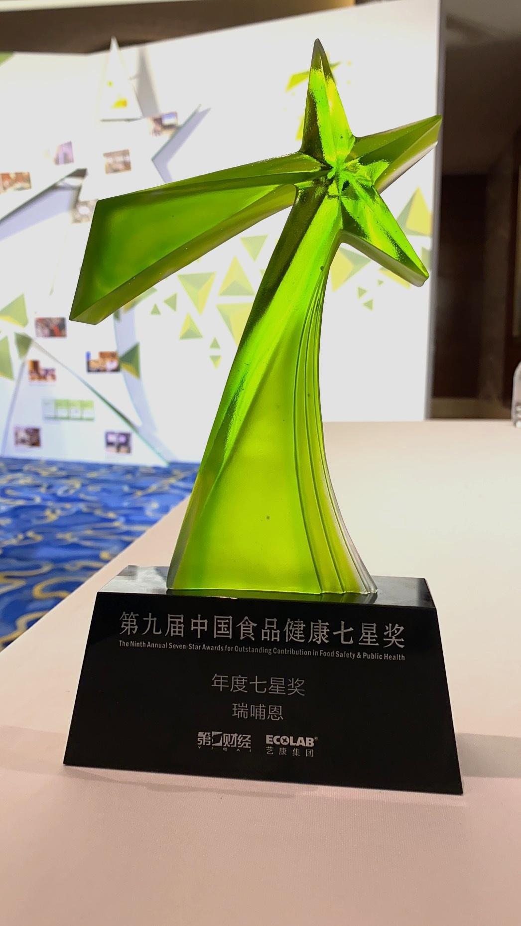 瑞哺恩深入中国母乳研究斩获硕果,成功荣获年度七星奖