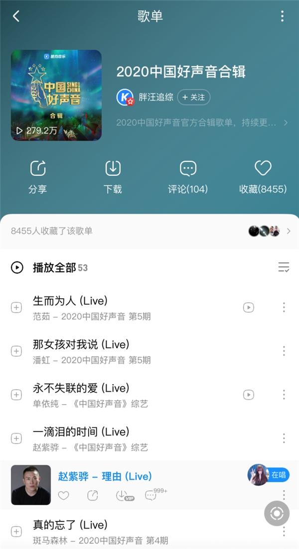 《2020中国好声音》李宇春李健战队赛打响 音频将上线酷狗