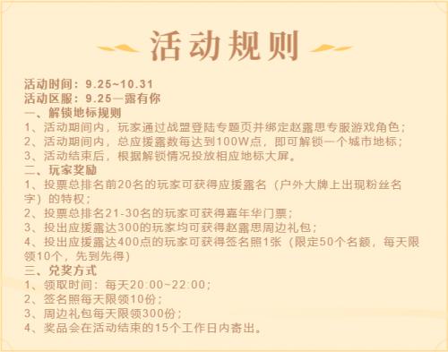 """赵露思穿越《神武4》 专属新服""""一露有你""""今日开启"""