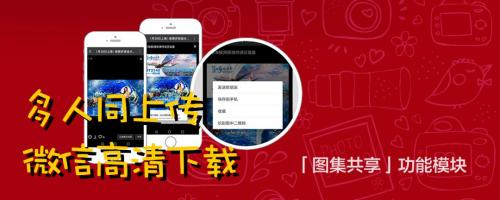 图猫「云摄区」软件在数字中国成果展亮相,全面解决企业文化的影像管理痛点
