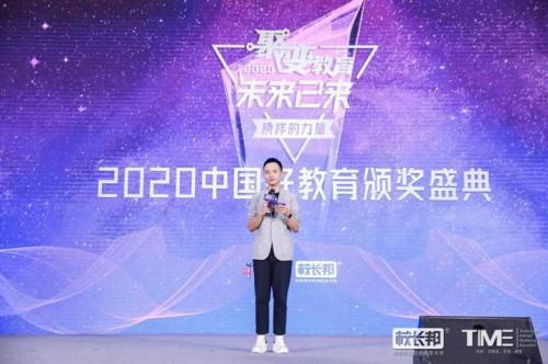 重磅 2020年中国好教育盛典获奖总榜发布