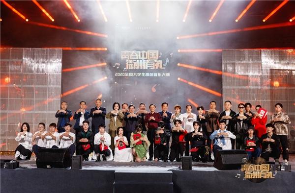 """2020""""青春中国·衢州有礼""""全国大学生原创音乐大赛上演巅峰对决"""