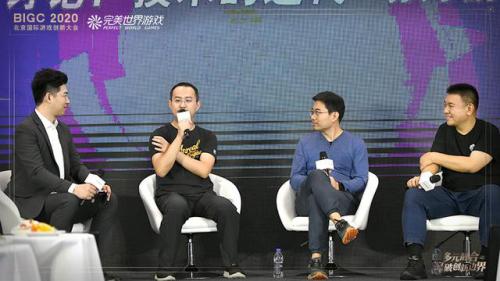 BIGC 2020完美世界游戏专场:多元融合 突破创新边界