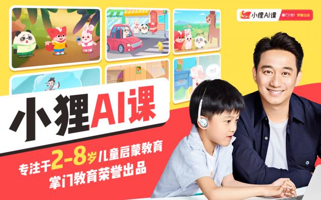小狸AI课助力孩子启蒙教育,三大课程为未来打好基础