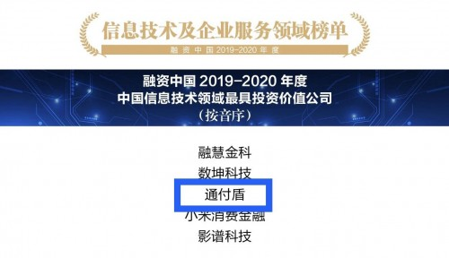 通付盾荣获融资中国2020(第八届)中国信息技术领域最具投资价值公司奖