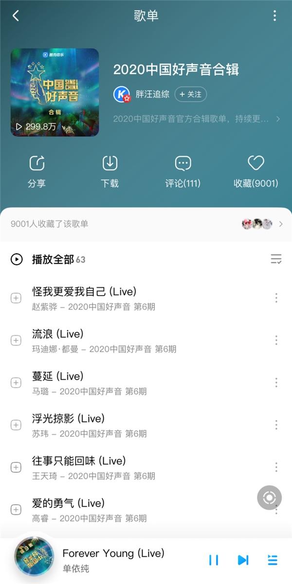 《2020中国好声音》李宇春战队惜败李健战队 音频上线酷狗