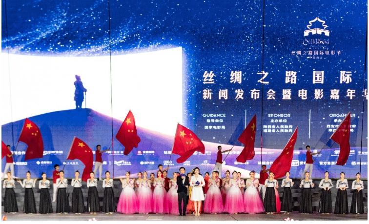 第七届丝路国际电影节10月11日至16日在西安举办