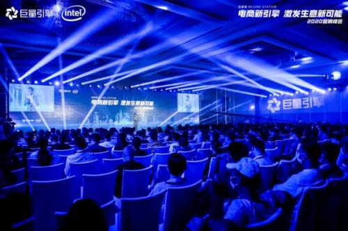 电商营销增长之道,巨量引擎北京直营中心2020营销峰会为你解读