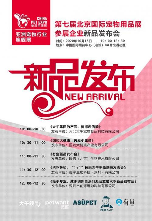 倒计时20天!第七届北京国际宠物用品展精彩剧透!