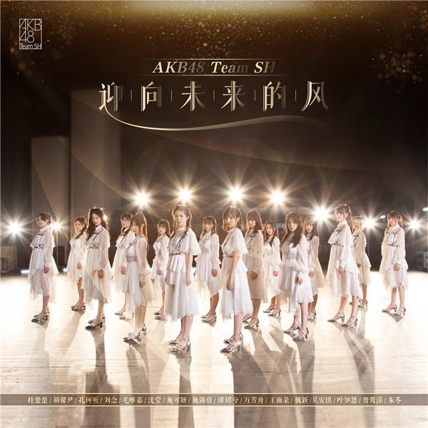 全新EP《迎向未来的风》上线 AKB48 Team SH少女温暖坚定有力量