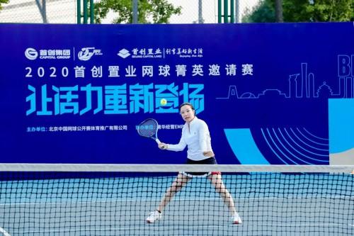 活力登场相聚国家网球中心 2020首创置业网球菁英邀请赛北京站圆满落幕