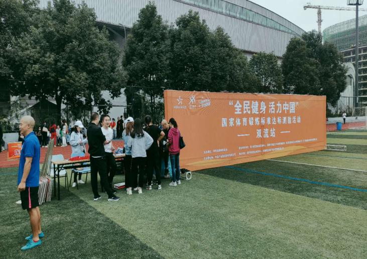 """""""全民健身 活力中国"""" 国家体育锻炼标准达标测验活动 在四川多地举办"""