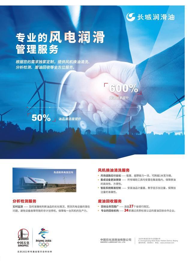 中国石化长城润滑油风电润滑解决方案 为风电产业升级保驾护航