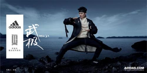 """玄武藏极渊,谋定而后动——阿迪达斯""""武极""""系列2020冬季新品正式发售"""