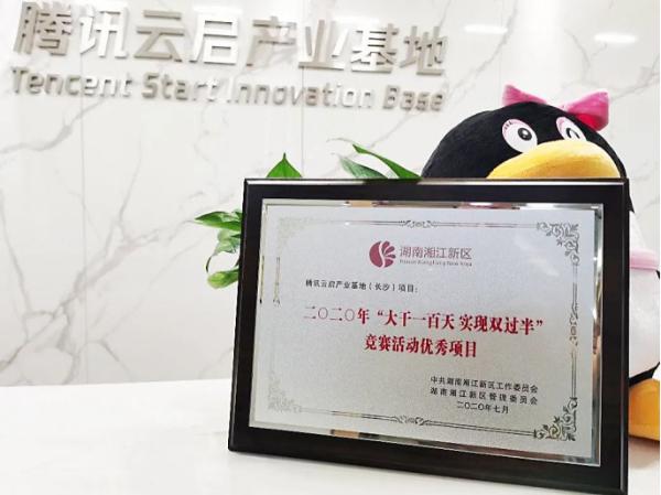 腾讯云启产业基地聚合产业生态 助力地方产业数字化转型