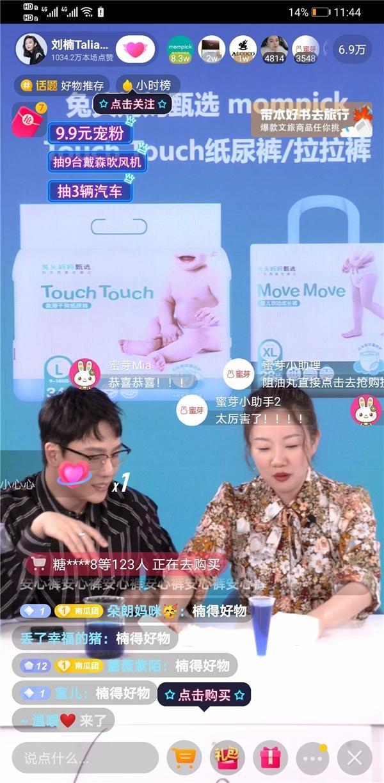 蜜芽刘楠登顶抖音直播带货周榜,母婴行业又一重量级带货IP