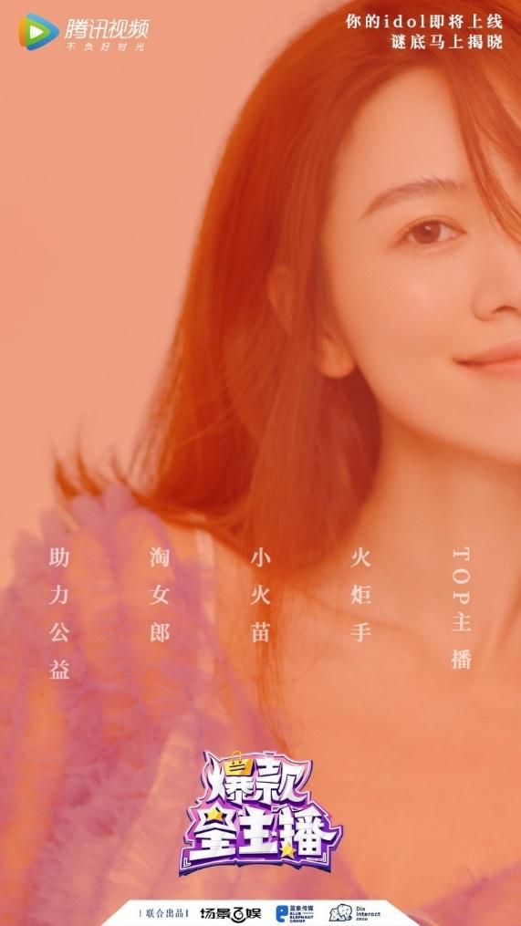 王霏霏、烈儿宝贝合体录制《爆款星主播》!网友:我太可了!