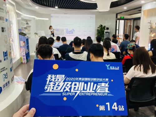 2020青蓝大赛报名结束,533位超级创业者集结完毕!