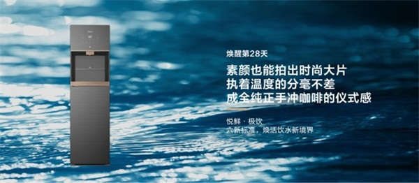 """美的心悦套系,开启精致""""水养""""生活新净界"""