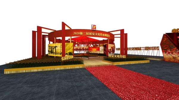 2020第二届延安文化传承博览会将于10月15-18日陕西延安举办