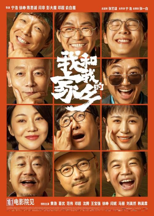 韩昊霖、辣目洋子、王俊凯、王源、杨紫热血献唱《我和我的家乡》青春推广曲《我的祖国》