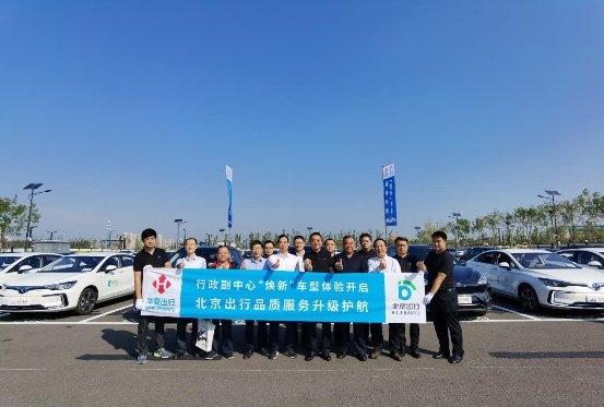 """行政副中心""""焕新""""车型体验开启 华夏出行品质服务全面升级"""