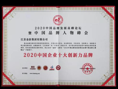 """金彭集团荣获""""2020中国企业十大创新力品牌"""" 助力江苏凌宝汽车抢占新市场"""