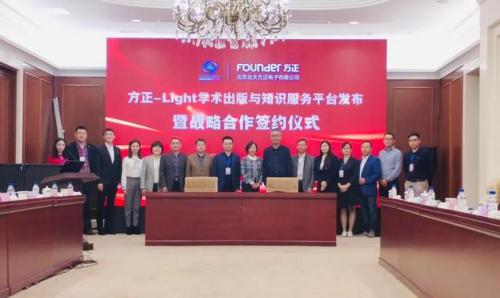 方正电子亮相第十六届中国科技期刊发展论坛 共商科技期刊创新合作发展之路