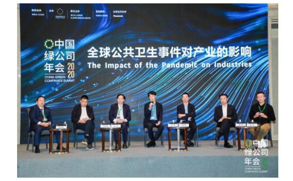 第四范式裴沵思出席绿公司年会:传统企业要尽快完成在线化武装