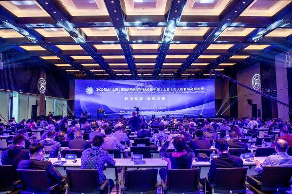 科创赋能 智汇太原——2020中国(太原)无人机发展高峰论坛顺利举行