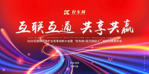 热烈庆祝2020互联网汽车产业变革创新大会暨好车网APP上线发布会圆满成功