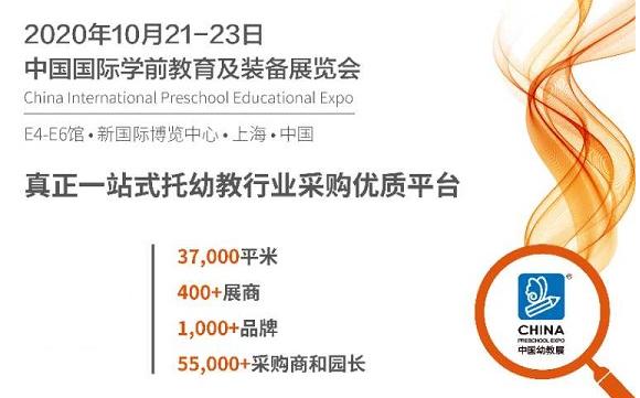 学前教育法案即将启动,2020CPE中国幼教展解析户外教育新方向
