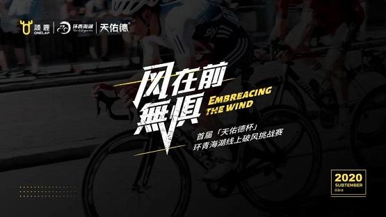 """2020年首届""""天佑德杯""""环青海湖破风挑战赛在顽鹿竞技开赛"""
