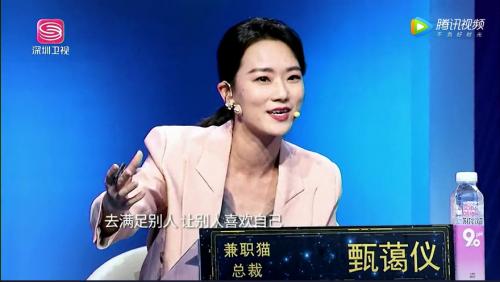 《你好!面试官》90后美女总裁甄蔼仪:曾是朋克歌手,创业是兴趣所向