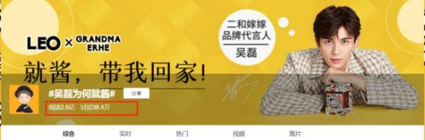 吴磊代言二和嫁嫁,明星和品牌的加权双赢