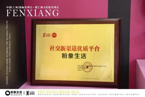 2020上海CIBE美博会 粉象生活荣膺中国社交新渠道大会双料奖项殊荣