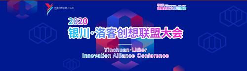 2020银川·洛客创想联盟大会正式启动 以科技创新推动产业升级