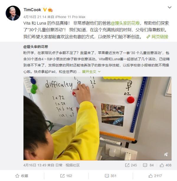 苹果CEO库克点赞的小学生Vita君斩获核桃杯省级一等奖