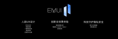 联动HarmonyOS生态 EMUI11感受创新全场景体验