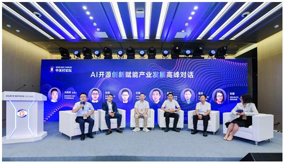 聚焦AI开源创新与产业智能化 2020中关村论坛百度飞桨备受关注