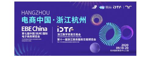 电商中国・浙江杭州―第七届电博