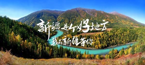 """""""新疆是个好地方 我在新疆等你""""火热启动 奏响金秋旅游序曲"""
