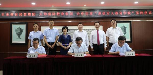 天坤国际与泛美教育共建退役军人教育学院签约仪式隆重举行
