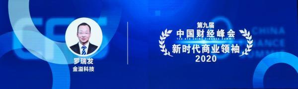 金溢科技揽获中国财经峰会三项大奖,智慧交通领军企业实力再获肯定