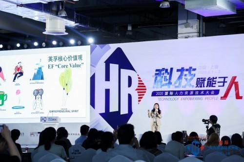 科技赋能,回归人心——英孚教育应邀出席HR Tech国际人力资源技术大会