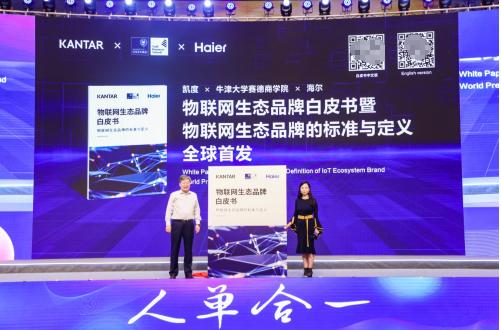 重磅!凯度携手牛津大学与海尔发布全球首个物联网生态品牌标准