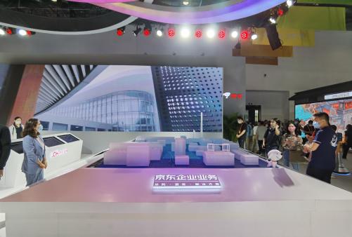 京东企业业务亮相2020中国国际服贸会 企业采购数字化解决方案备受关注